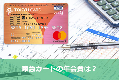 東急カード(TOKYU CARD ClubQ JMB PASMO一体型)の年会費は?