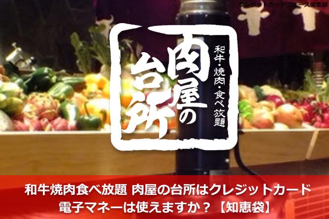 和牛焼肉食べ放題 肉屋の台所はクレジットカード・電子マネーは使えますか?【知恵袋】