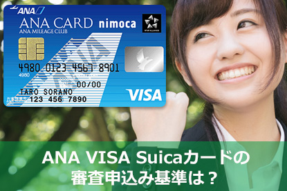 ANA VISA nimocaカードの審査申込み基準は?