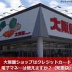 大阪屋ショップはクレジットカード・電子マネーは使えますか?【知恵袋】