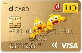 dカード GOLDの家族カードは超絶お得!