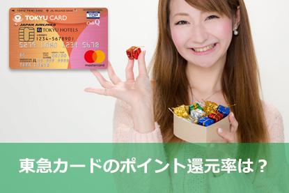 東急カード(TOKYU CARD ClubQ JMB PASMO一体型)の還元率は?