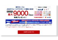 楽天ANAマイレージカードの公式サイト