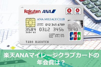 楽天ANAマイレージクラブカードの年会費は?