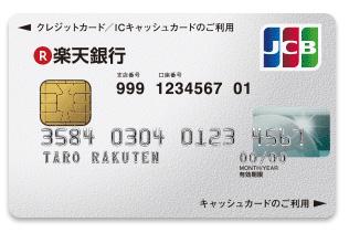 クレジット機能付き楽天銀行カードは楽天銀行で解約