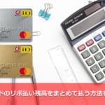 dカードのリボ払い残高をまとめて払う方法を解説!