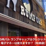 神田の肉バル ランプキャップはクレジットカード・電子マネーは使えますか?【知恵袋】