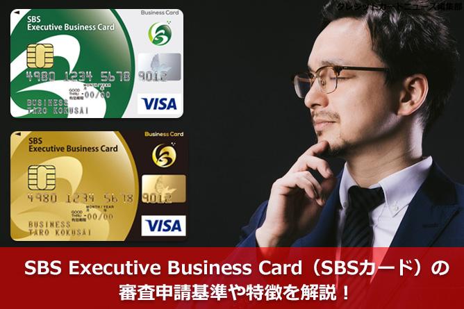 SBS Executive Business Card(SBSカード)の審査申請基準や特徴を解説!