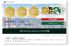 SBSカード公式サイト