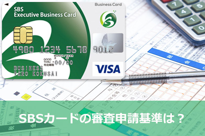 SBS Executive Business Card(SBSカード)の審査申請基準は?
