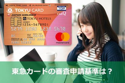 東急カード(TOKYU CARD ClubQ JMB PASMO一体型)の審査申請基準は?