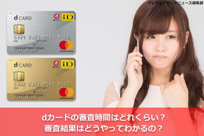 dカードの審査時間はどれくらい?審査結果はどうやってわかるの?