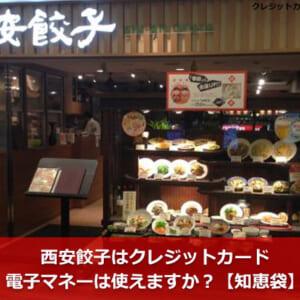 西安餃子はクレジットカード・電子マネーは使えますか?【知恵袋】
