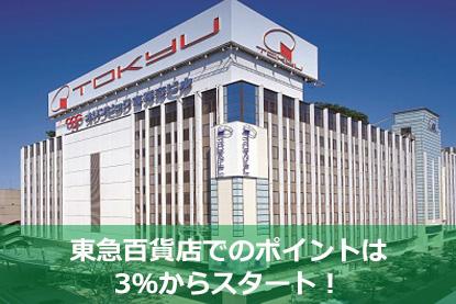 東急百貨店でのポイントは3%からスタート!