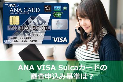 ANA VISA Suicaカードの審査申込み基準は?