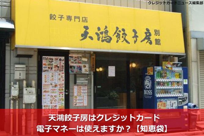 天鴻餃子房(テンコウギョウザボウ)はクレジットカード・電子マネーは使えますか?【知恵袋】