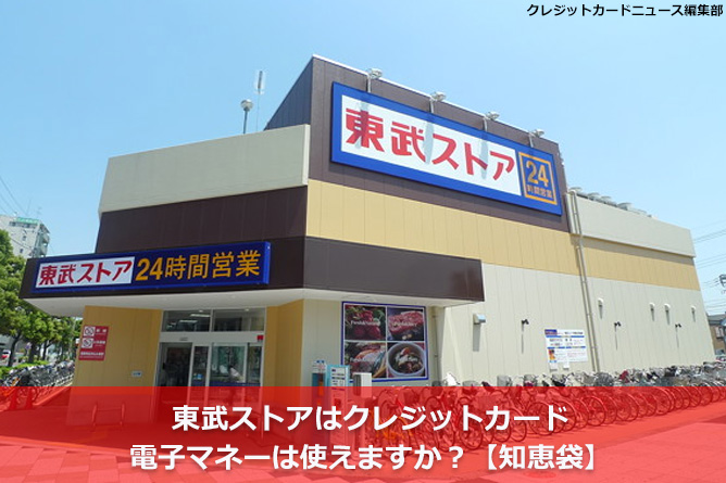 東武ストアはクレジットカード・電子マネーは使えますか?【知恵袋】