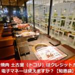 和牛焼肉 土古里(トコリ)はクレジットカード・電子マネーは使えますか?【知恵袋】
