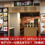 東京純豆腐(スンドゥブ)はクレジットカード・電子マネーは使えますか?【知恵袋】