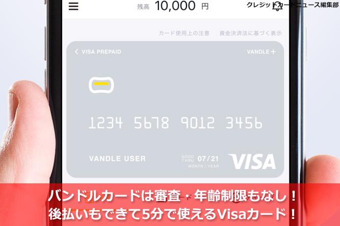 バンドルカードは審査・年齢制限もなし!後払いもできて5分で使えるVisaカード!