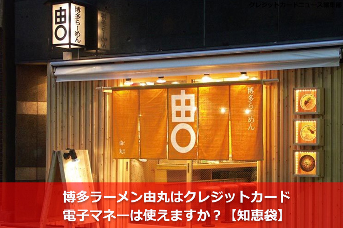 博多ラーメン由丸はクレジットカード・電子マネーは使えますか?【知恵袋】