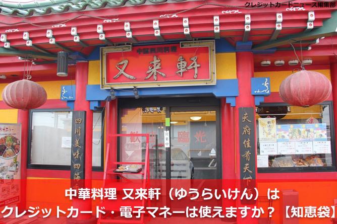 中華料理 又来軒(ゆうらいけん)はクレジットカード・電子マネーは使えますか?【知恵袋】