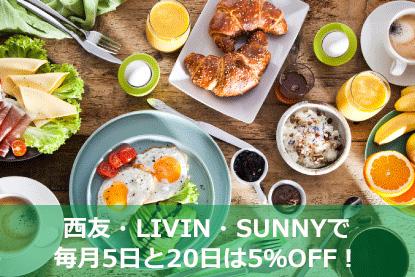 西友・LIVIN・SUNNYで毎月5日と20日のショッピングが5%OFF!