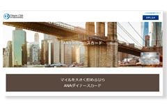 ANAダイナースカードの公式サイト