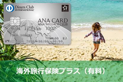 海外旅行保険プラス(有料)