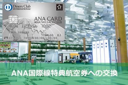 ANA国際線特典航空券への交換