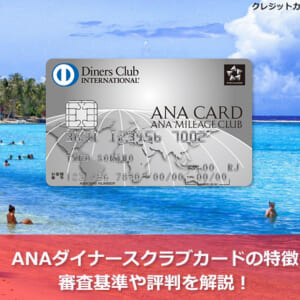 ANAダイナースカードの特徴・審査基準や評判を解説!