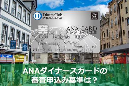 ANAダイナースカードの審査申込み基準は?