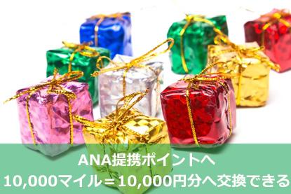 ANA提携ポイントへ10,000マイル=10,000円分へ交換できる