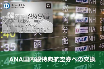 ANA国内線特典航空券への交換