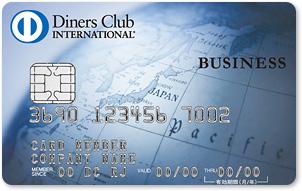 すぐわかる!ダイナースクラブ ビジネスカードの特徴