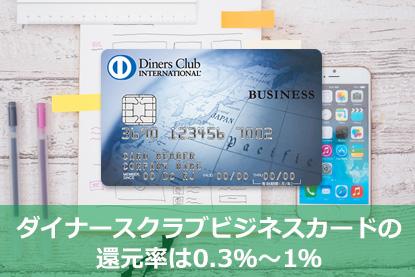 ダイナースクラブビジネスカードの還元率は0.3%~1%