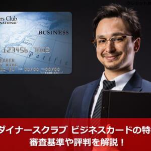 ダイナースクラブ ビジネスカードの特徴・審査基準や評判を解説!