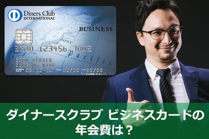 ダイナースクラブ ビジネスカードの年会費は?