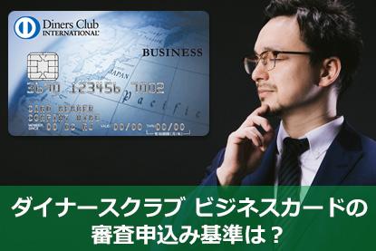 ダイナースクラブ ビジネスカードの審査申込み基準は?