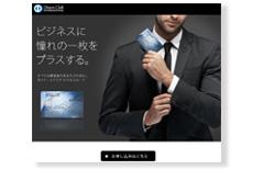 ダイナースクラブ ビジネスカード公式サイト
