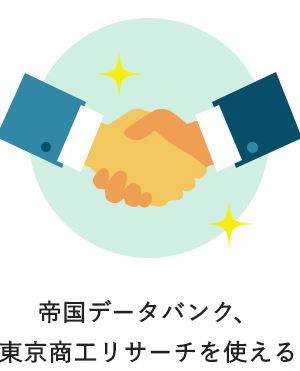 企業情報・入札情報サービスの優待