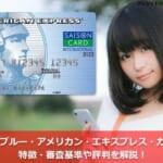 セゾンブルー・アメリカン・エキスプレス・カードの特徴・審査基準や評判を解説!