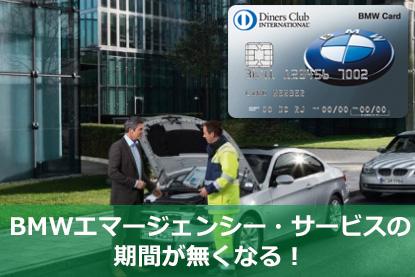 BMWエマージェンシー・サービスの期間が無くなる!
