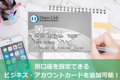 別口座を設定できるビジネス・アカウントカードを追加可能!