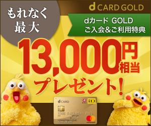 ドコモの利用料金の10%が毎月貯まる!dカードゴールド