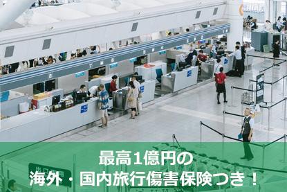 最高1億円の海外・国内旅行傷害保険つき!