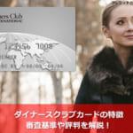 ダイナースクラブカードの特徴・審査基準や評判を解説!