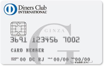 すぐわかる!銀座ダイナースクラブカード