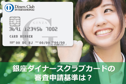 銀座ダイナースクラブカードの審査申請基準は?