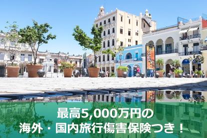 最高5,000万円の海外・国内旅行傷害保険つき!